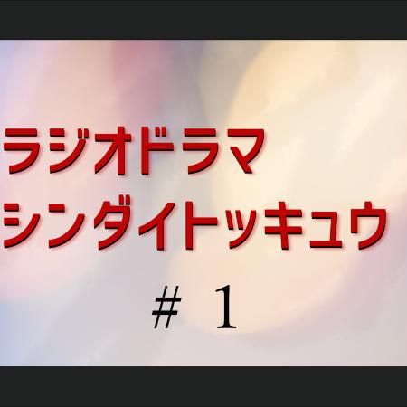 サムネドラマ.png